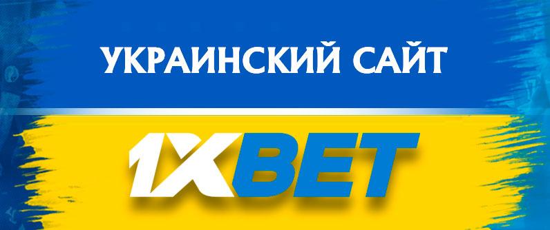 1xBet украина